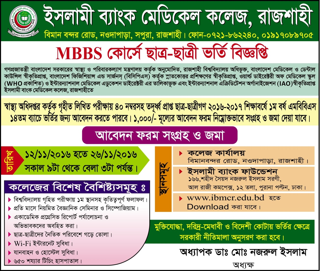 IBMCR Admission Notice