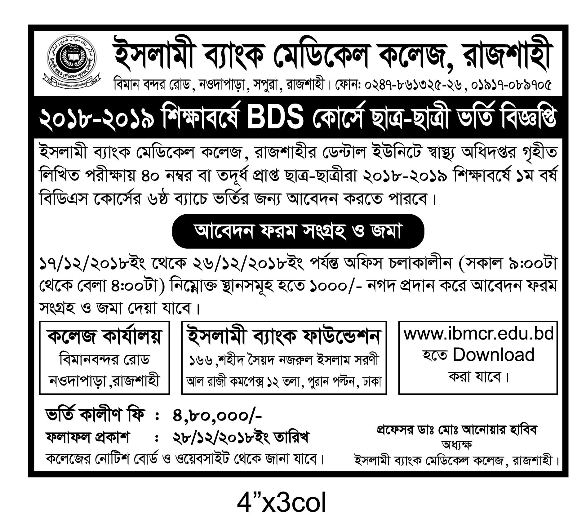 Dental Admission Notice 2018-19 - Islami Bank Medical College, Rajshahi
